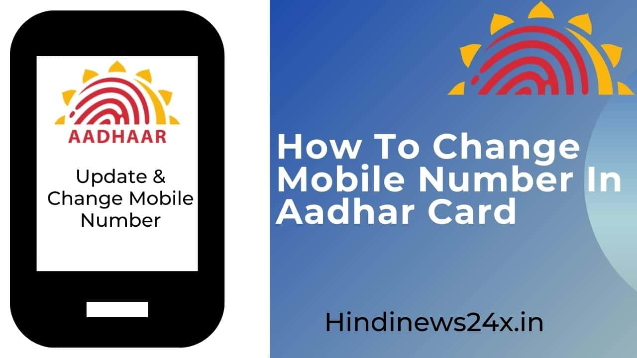 How To Change Mobile Number In Aadhar Card