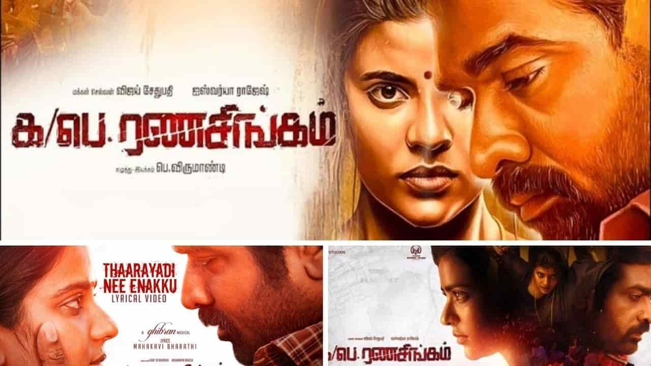 Ka Pae Ranasingam Movie Download Link