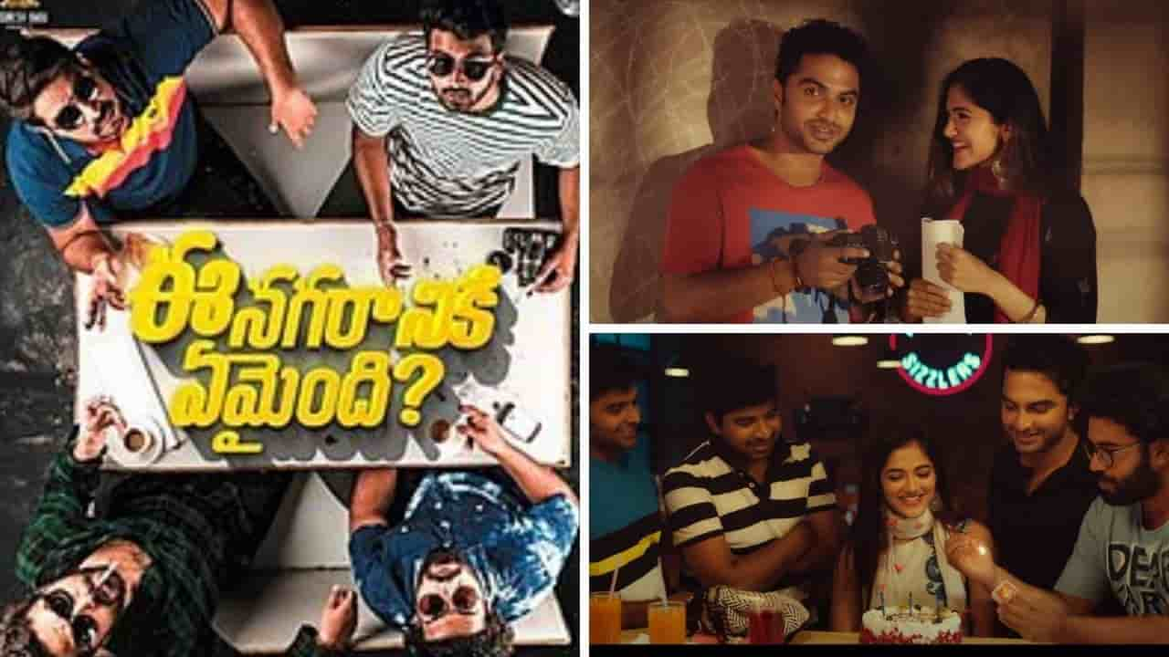 Ee nagaraniki emaindi movierulz download tamilrockers