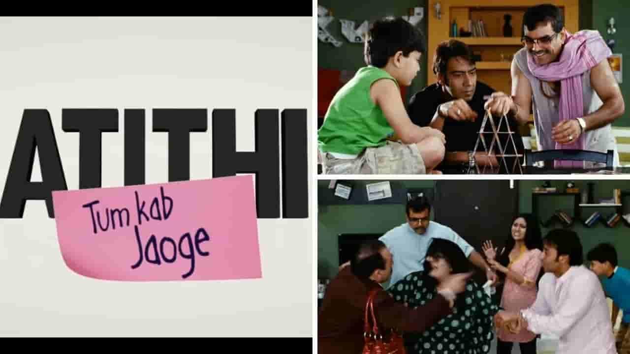 Atithi tum kab jaoge full movie download