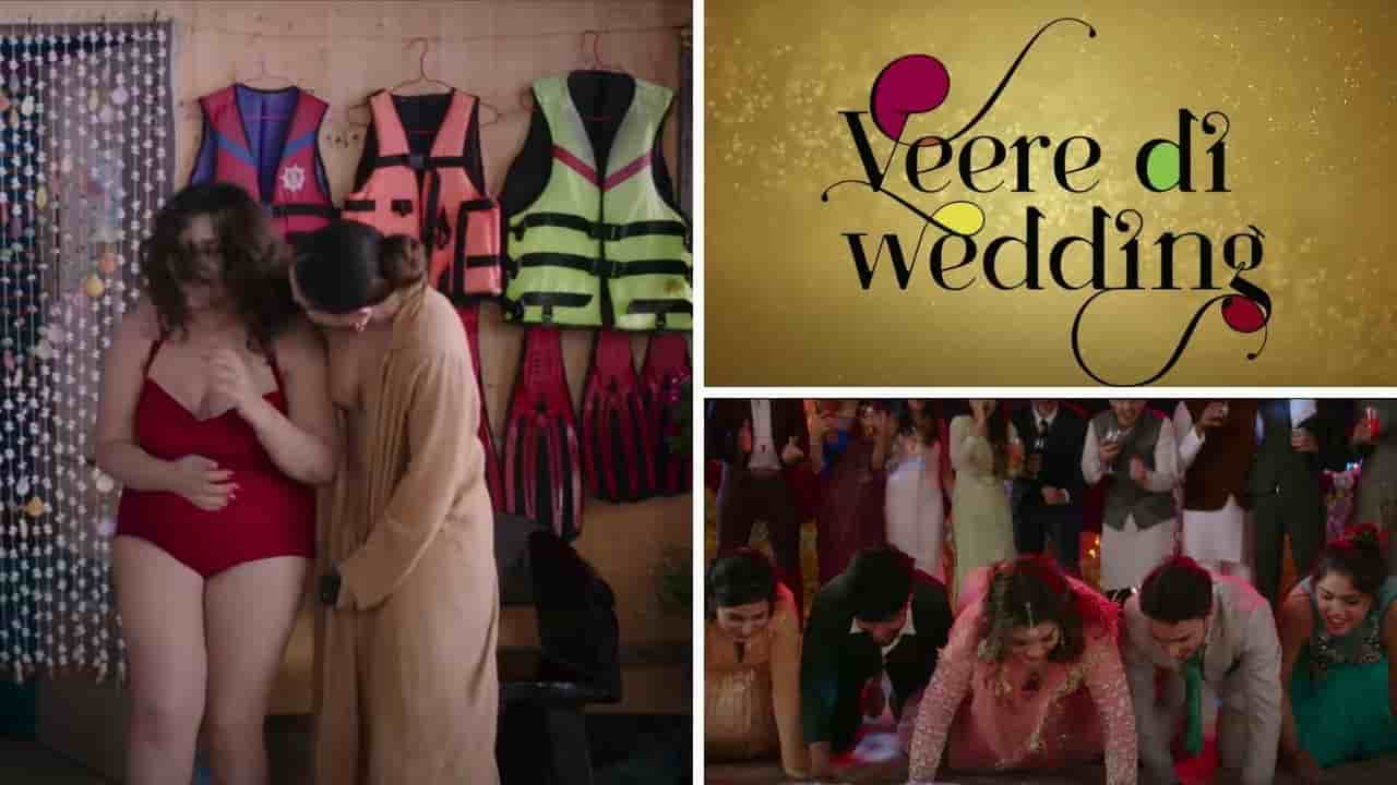 Veere di wedding full movie download filmyzilla