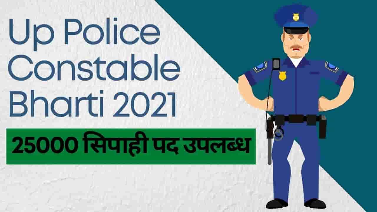 Up Police Constable Bharti 2021 | यूपी पुलिस कांस्टेबल भर्ती 2021 | 25000 सिपाही पद उपलब्ध